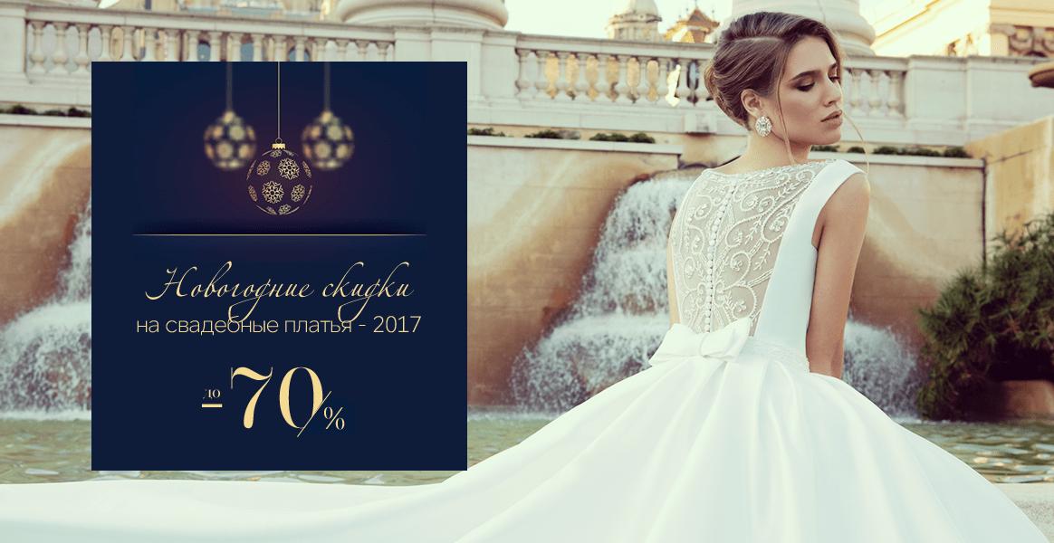 Новогодние скидки до 70% на свадебные платья 2017