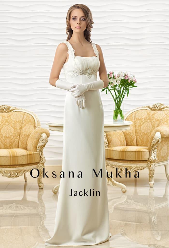 Прямое свадебное платье с завышенной талией и симметричными бретелями.