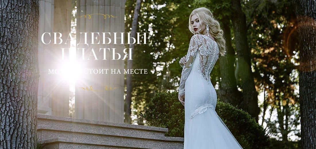 Свадебные платья - мода не стоит на месте