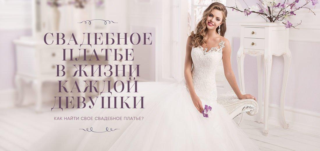 Свадебное платье в жизни каждой девушки
