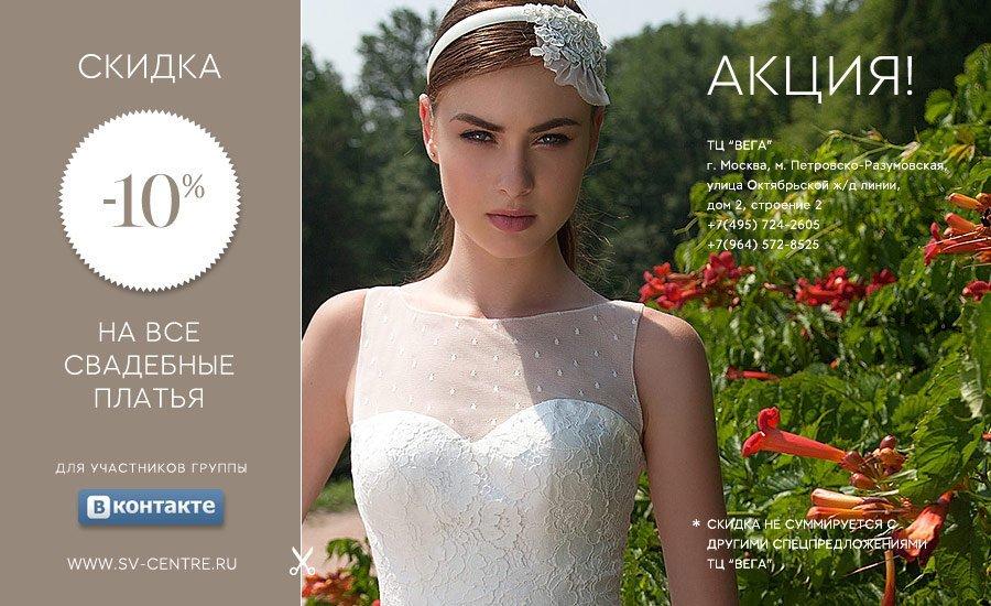 Свадебное Платье Скидки Купить