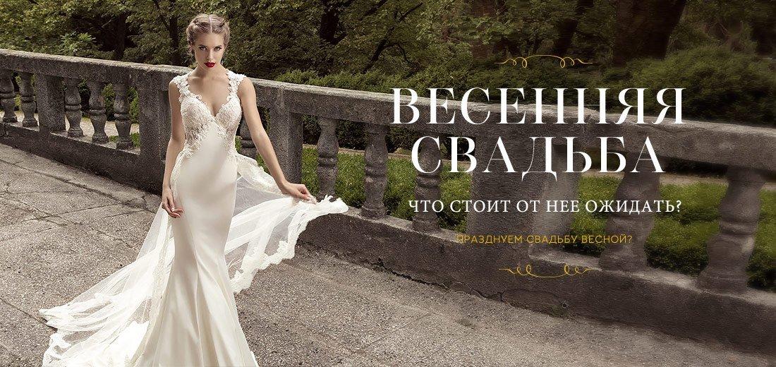 Свадебные платья на весну