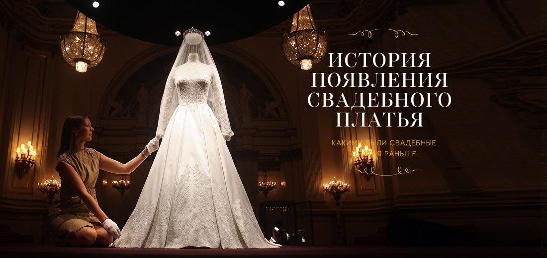 Какими были свадебные платья раньше?