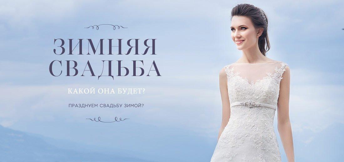 Зимняя свадьба. Какой она будет?
