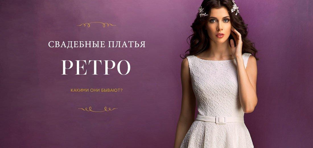Мода на свадебные платья в стиле Ретро