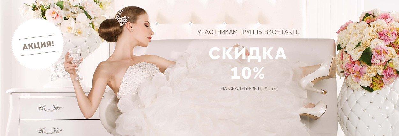 Вега салон свадебных платьев
