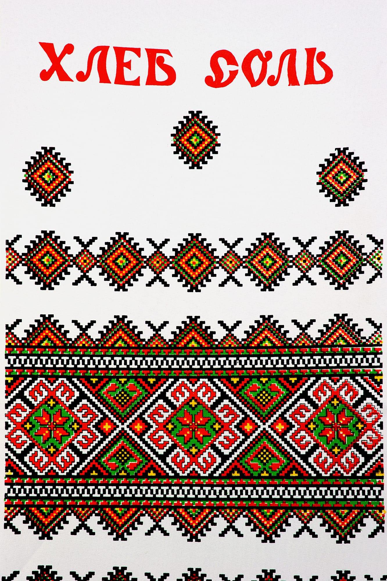 Оригинальный свадебный рушник с красно-зеленым узором в этническом стиле.