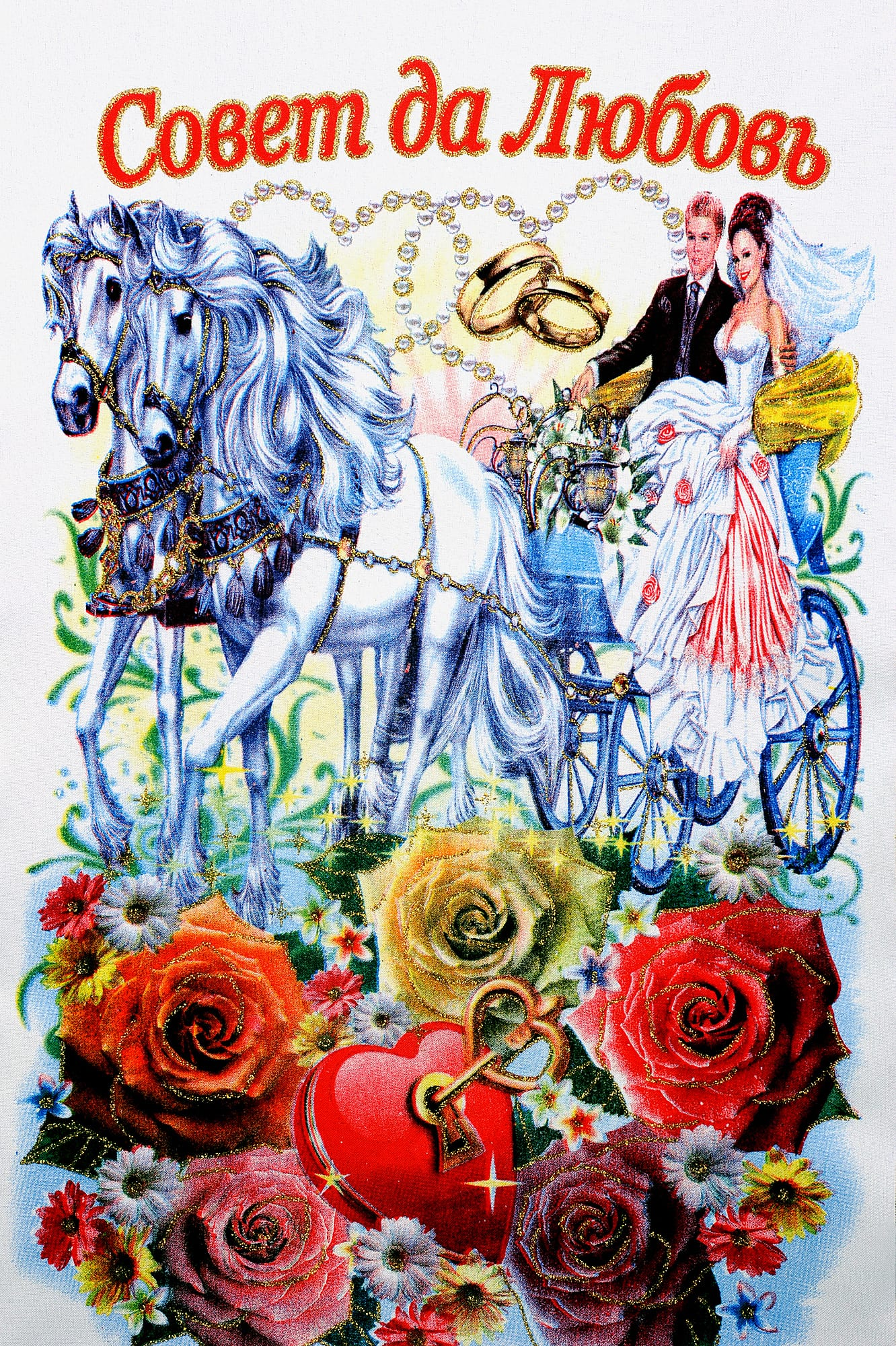 Яркий свадебный рушник с красочным изображением цветов и пары молодоженов.