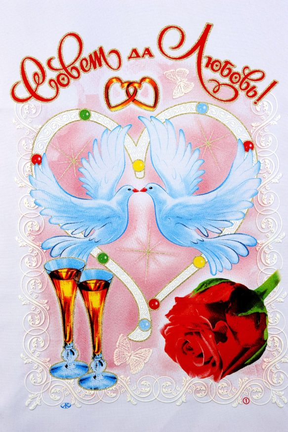 Романтичный свадебный рушник с изображением пары голубей и бокалов.