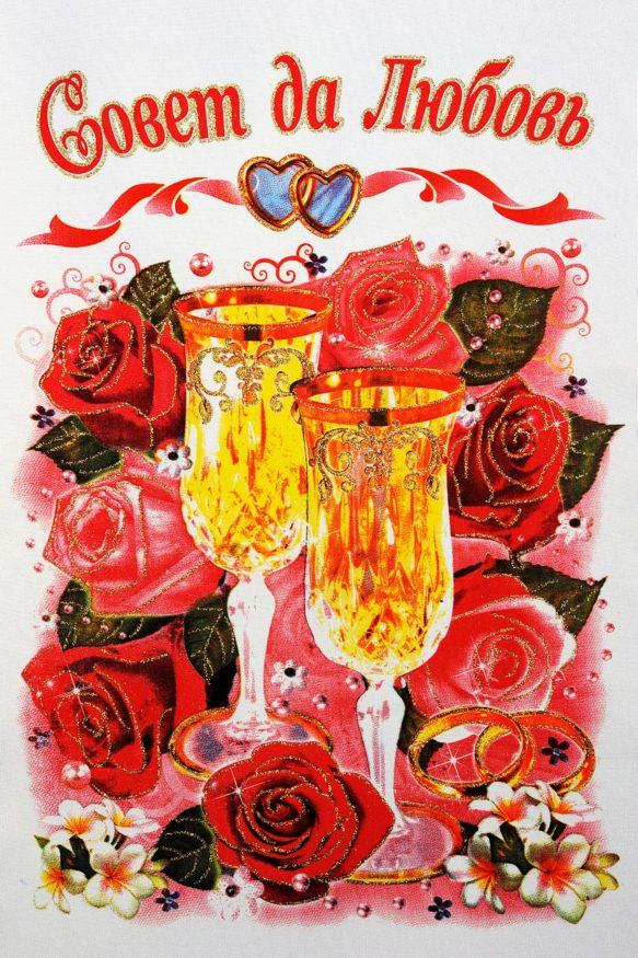 Свадебный рушник с надписью и выразительным рисунком с бокалами.