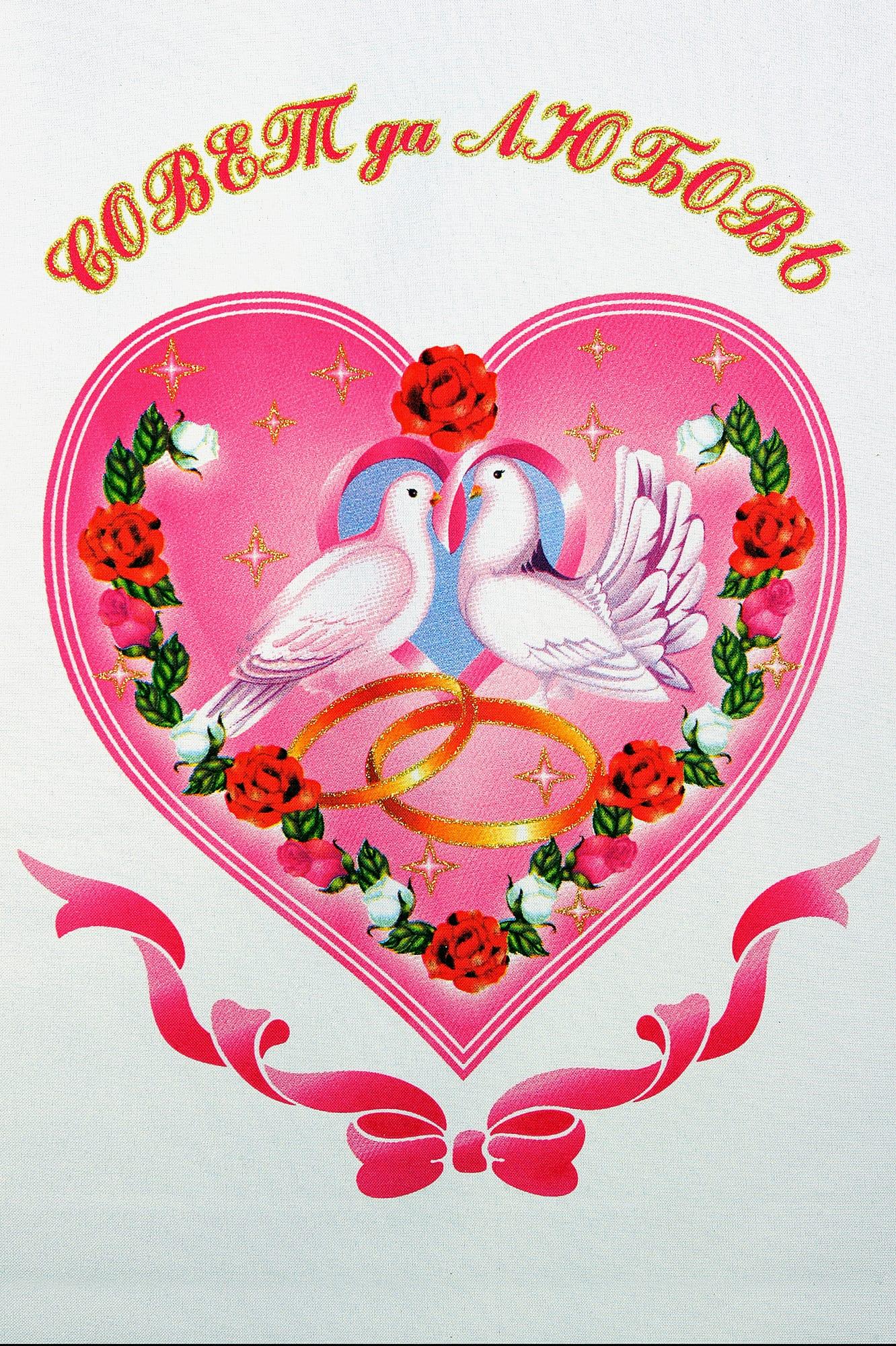 Нежный свадебный рушник с романтичным изображением сердечка и голубей.