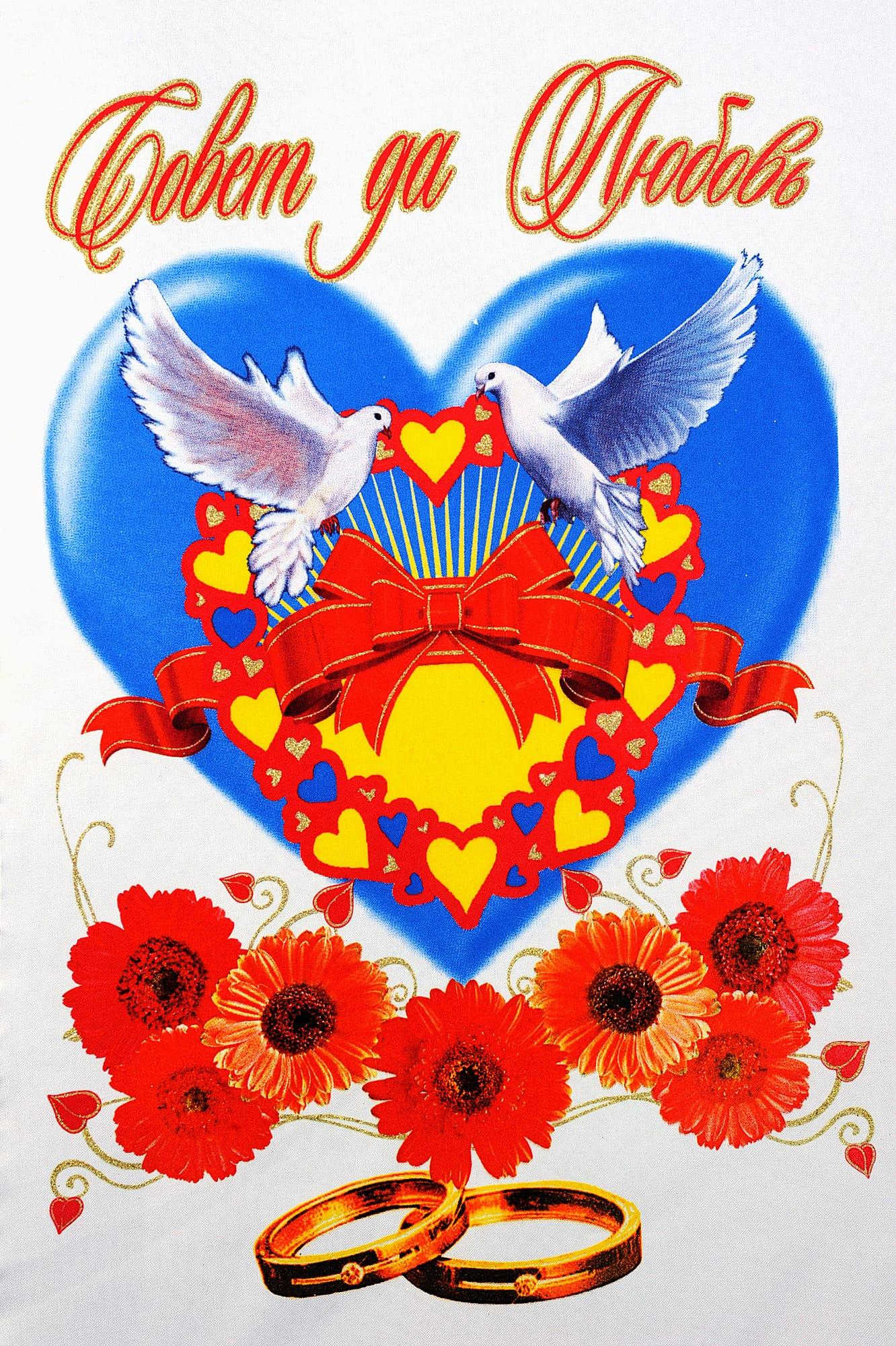 Свадебный рушник с романтичным рисунком с голубками и яркими цветами.