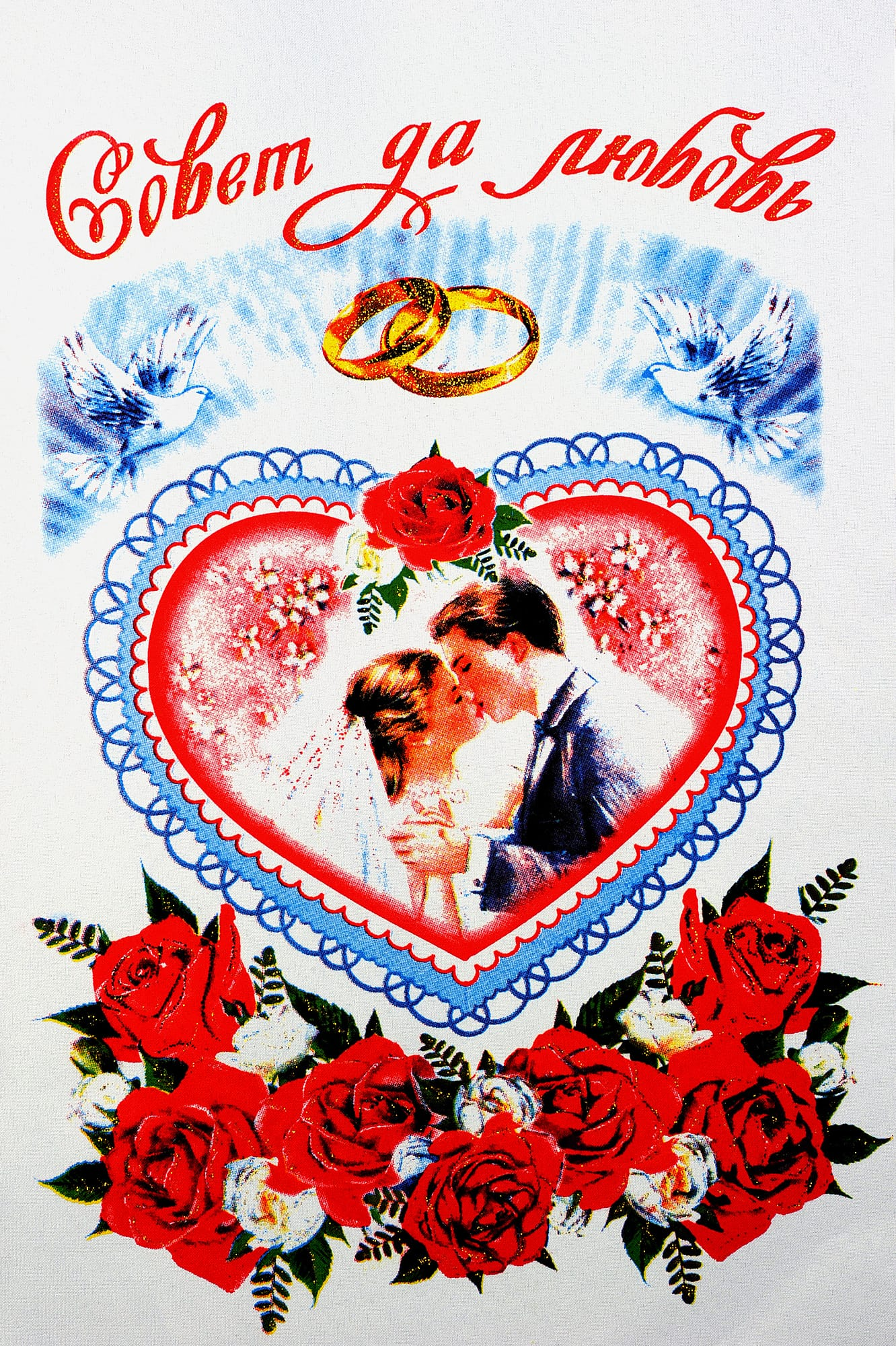 Яркий свадебный рушник с изображением сердечка и пары молодоженов.