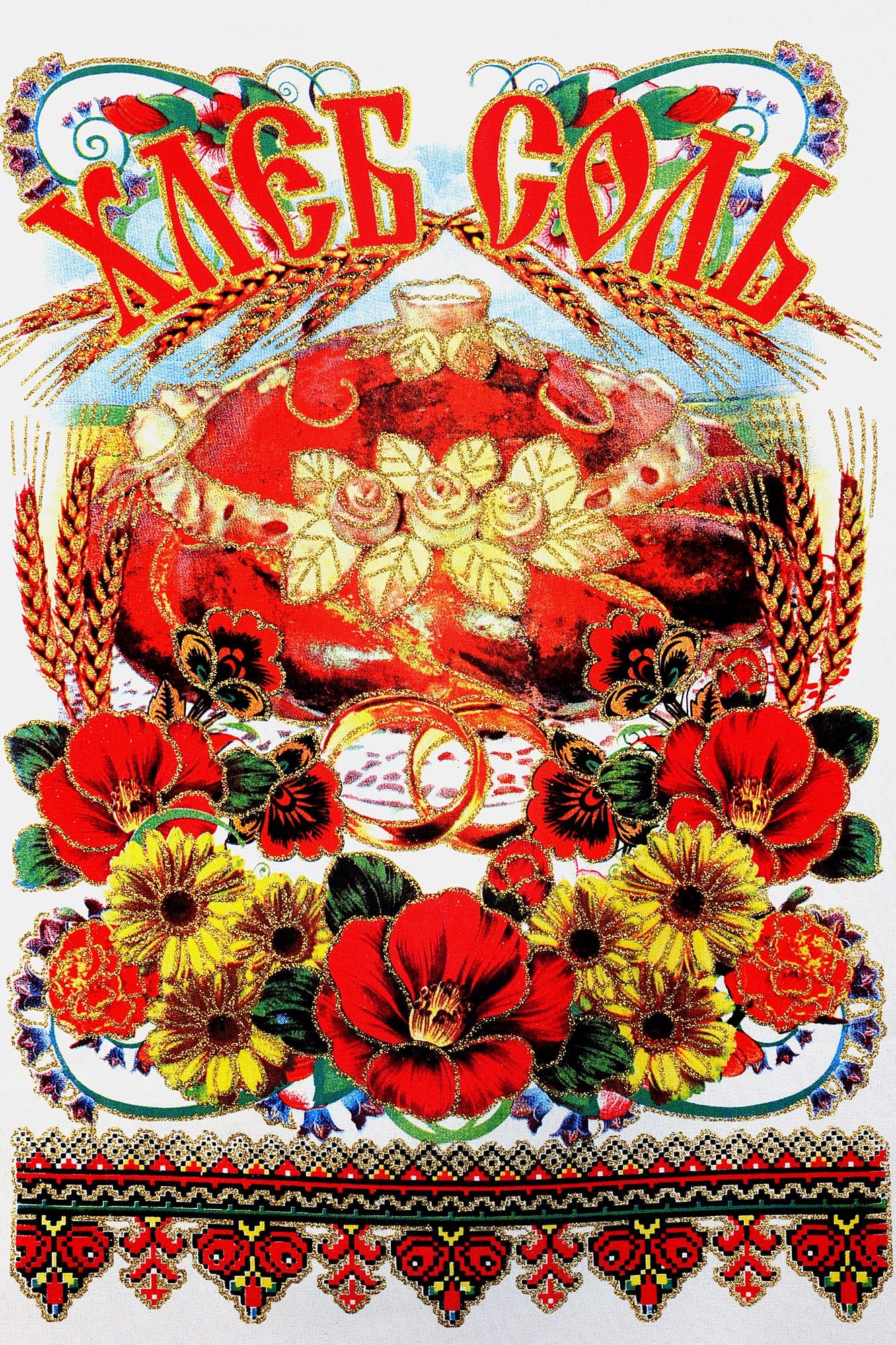 Торжественный свадебный рушник с красочным рисунком цветов и каравая.