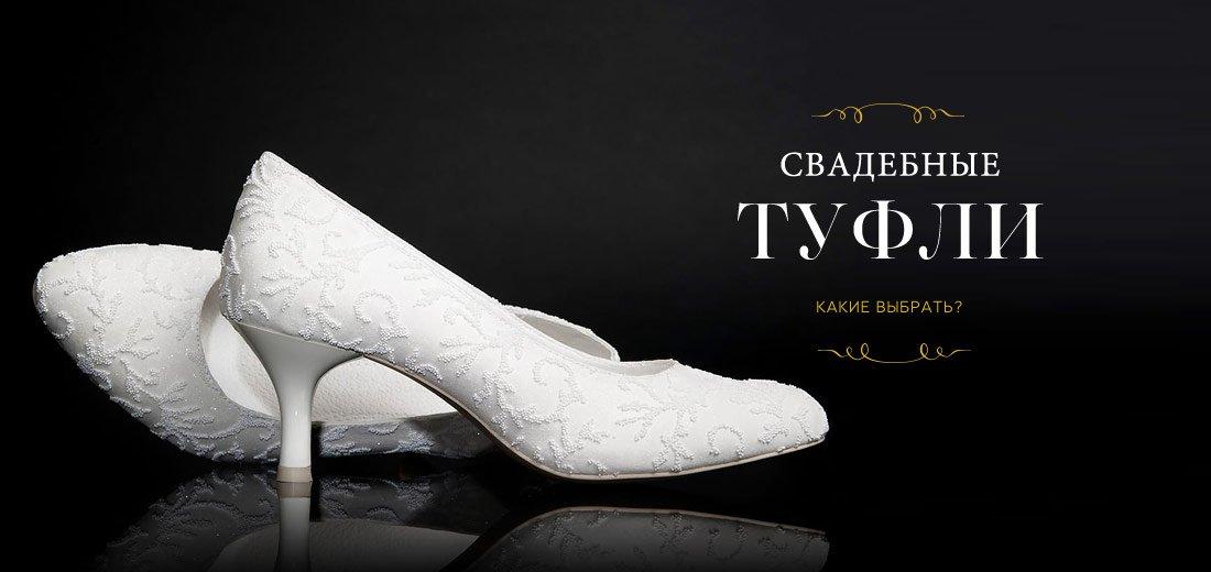 Выбираем свадебные туфли