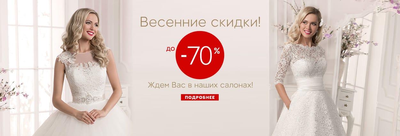 Купить Платье Со Скидкой Или Распродажа