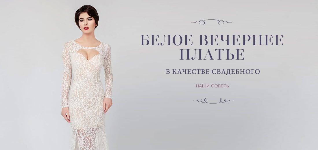 Белое вечернее платье в качестве свадебного