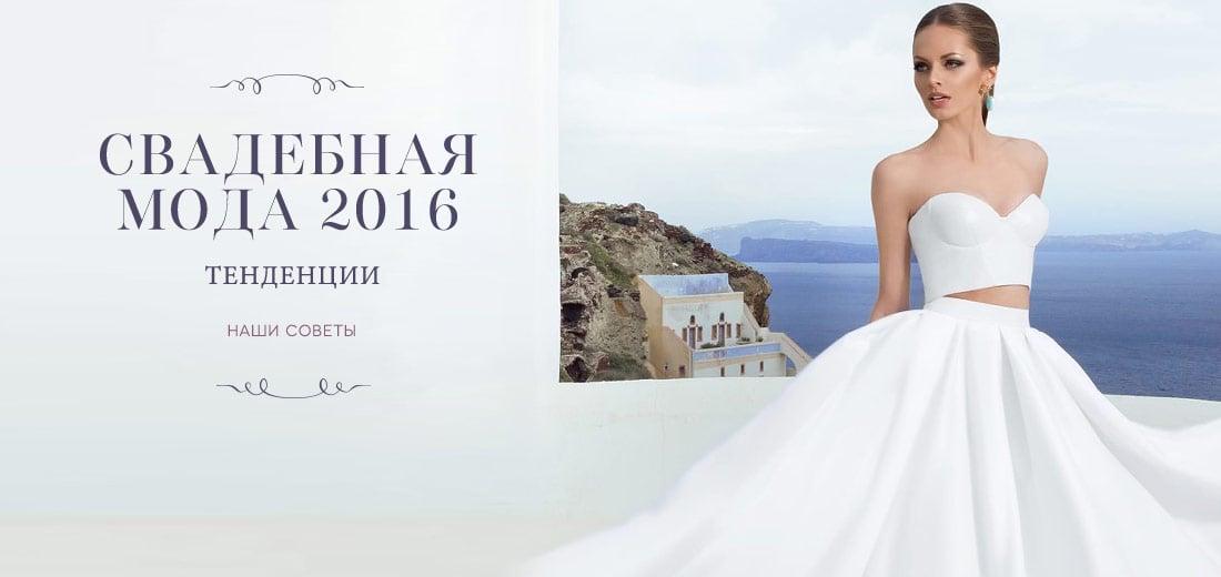Свадебная мода 2016: тенденции