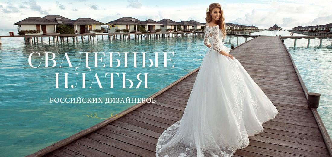 Фото свадебных платьев россии