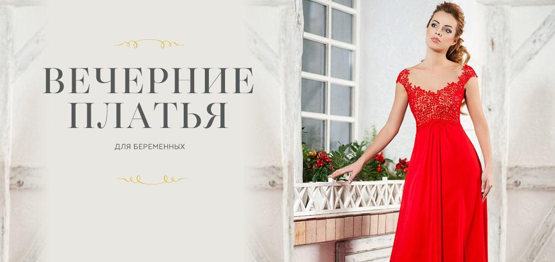 Вечерние платья для беременных ▷ Свадебный Торговый Центр Вега - Москва 1215eeac9f319