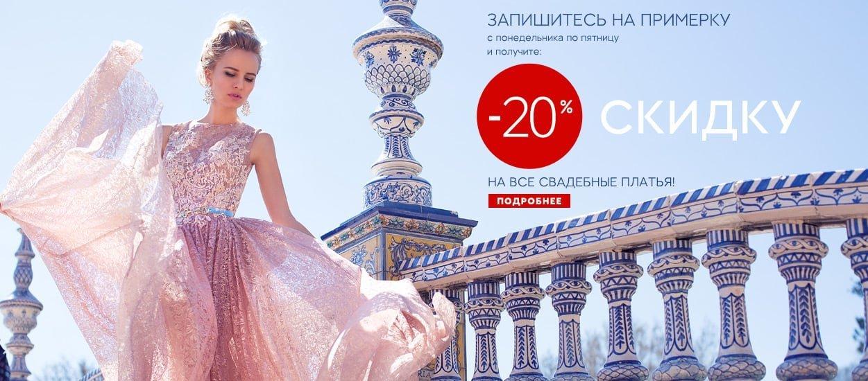 Скидка 20% на любое свадебное платье*