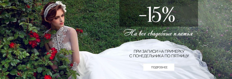 Скидка 15% на любое свадебное платье*