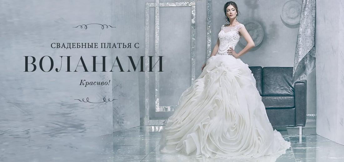 Свадебные платья с рюшами на юбке