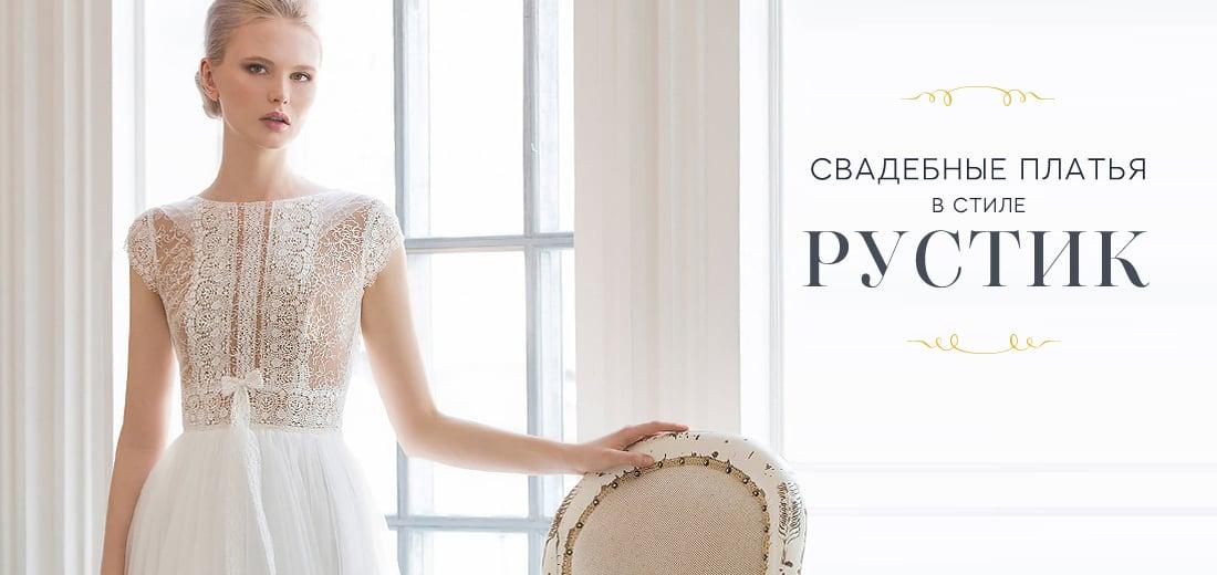 Свадебные платья в стиле рустик ▷ Свадебный Торговый Центр Вега ... 6303cab8b5c