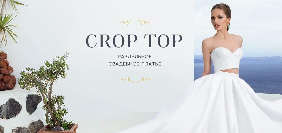 Свадебные платья Crop Top – раздельный верх и низ