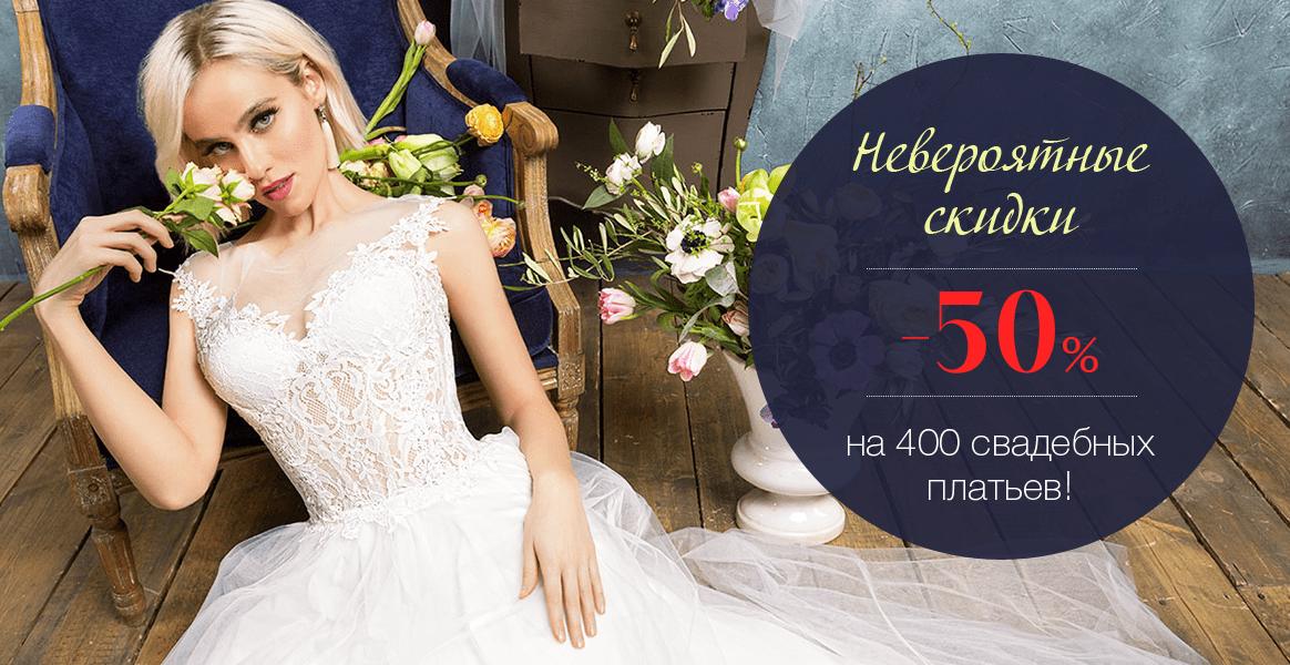 Акция: Скидки до 50% на 400 свадебных платьев