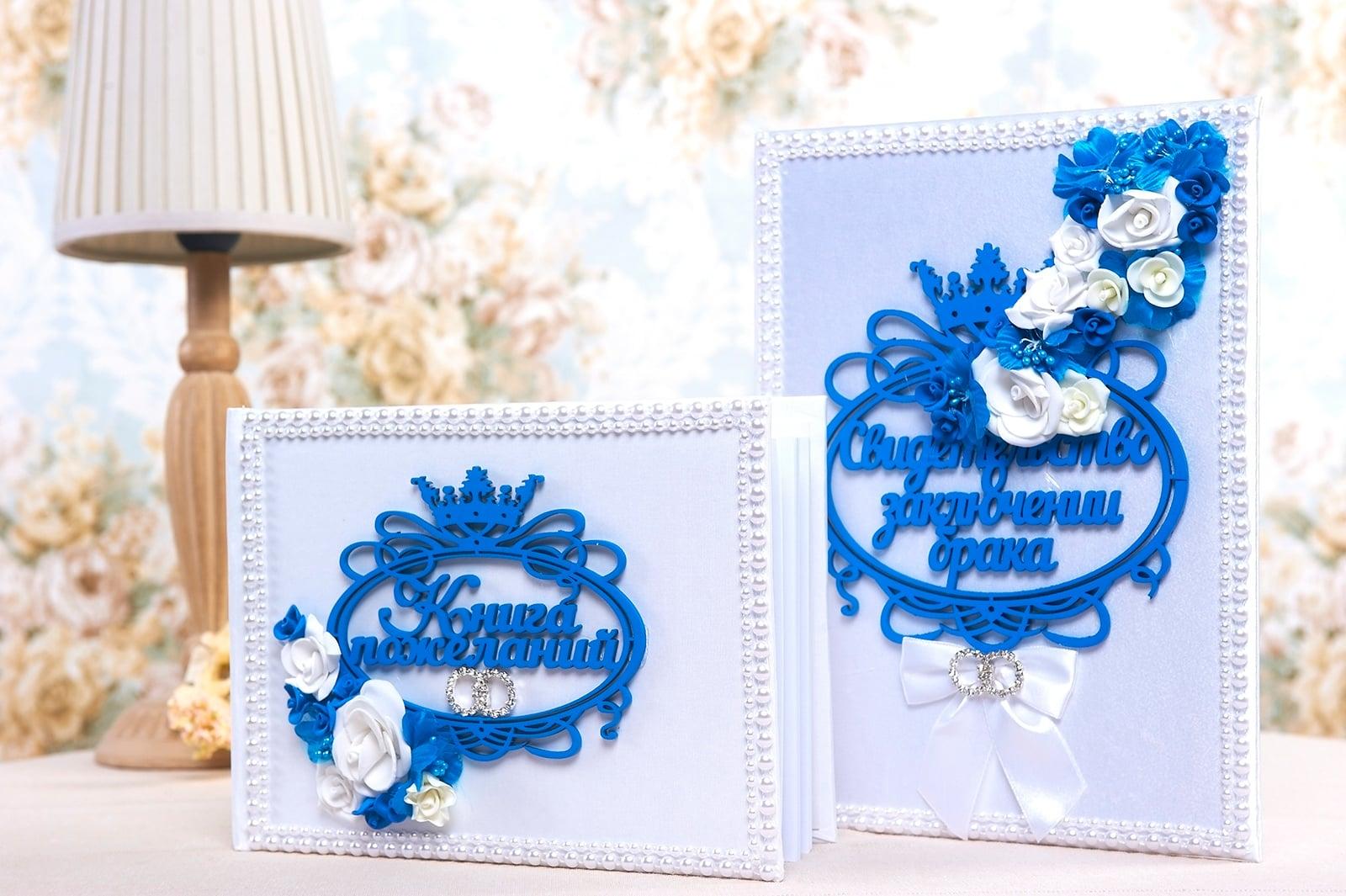 Белая папка для свидетельства о браке с синим декором.