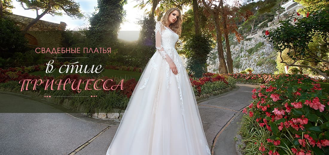 """Свадебные платья в стиле """"Принцесса"""""""