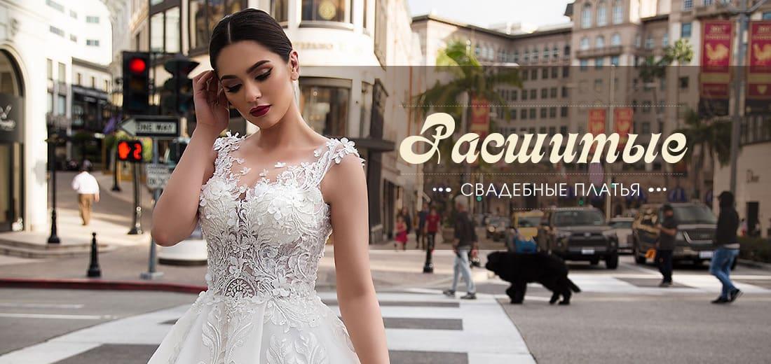 Расшитые свадебные платья