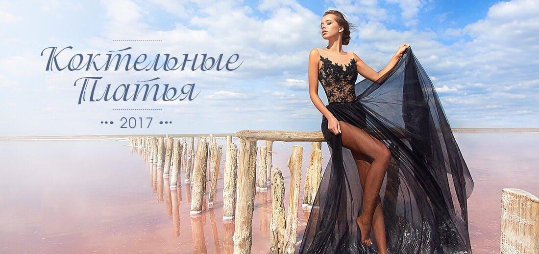 Коктейльные платья 2017