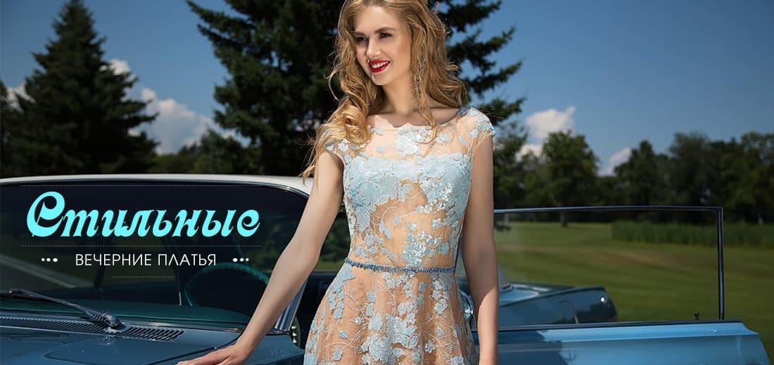 Стильные вечерние платья: 21 лучших фото