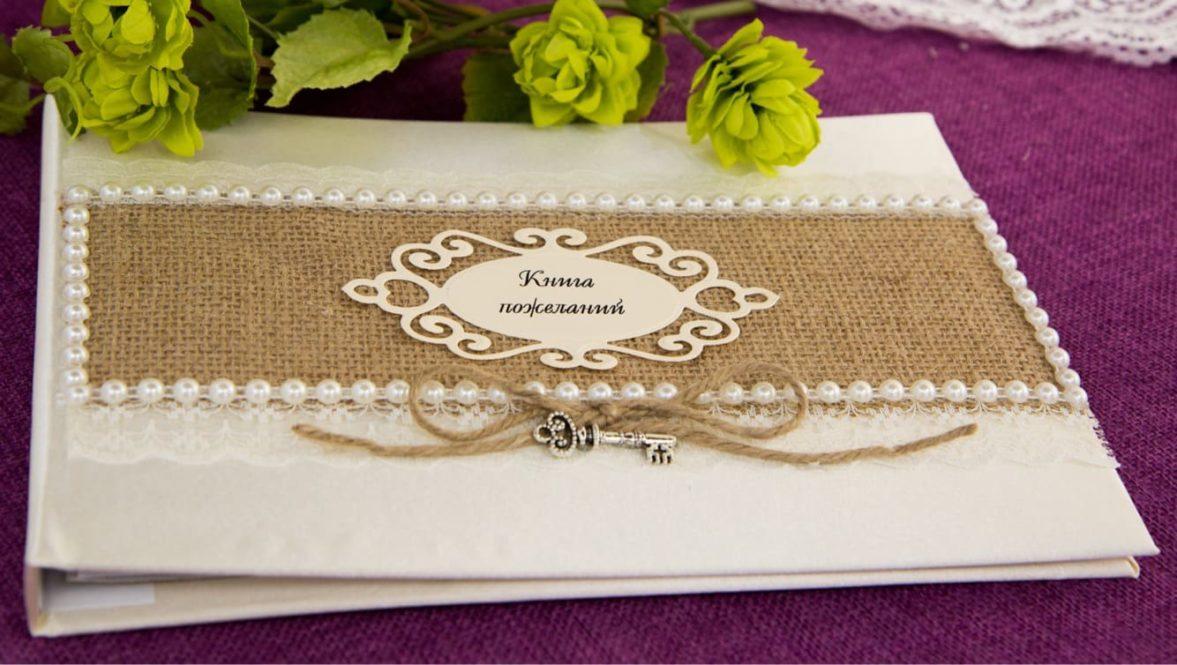 Оригинальная книга для пожеланий, оформленная фактурной тканью и серебряным ключом.