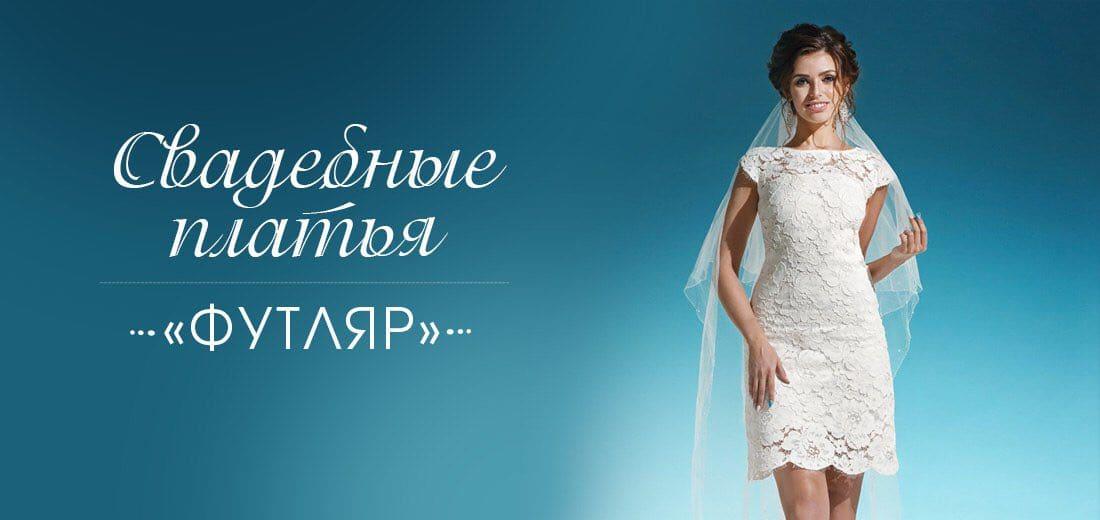 """Свадебное платье """"Футляр"""""""
