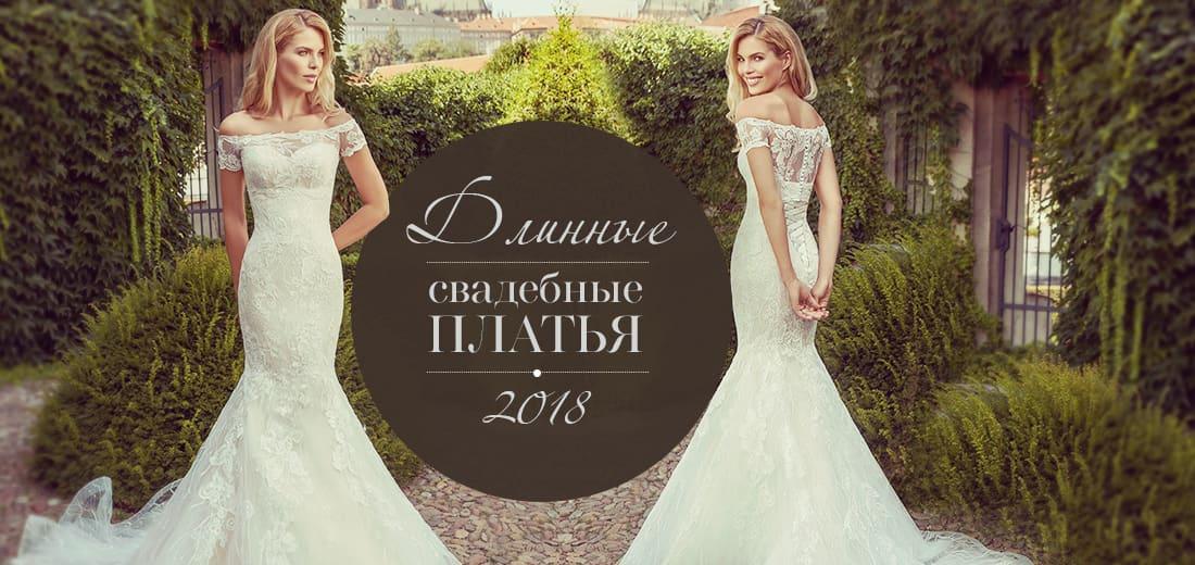 Длинные свадебные платья 2018