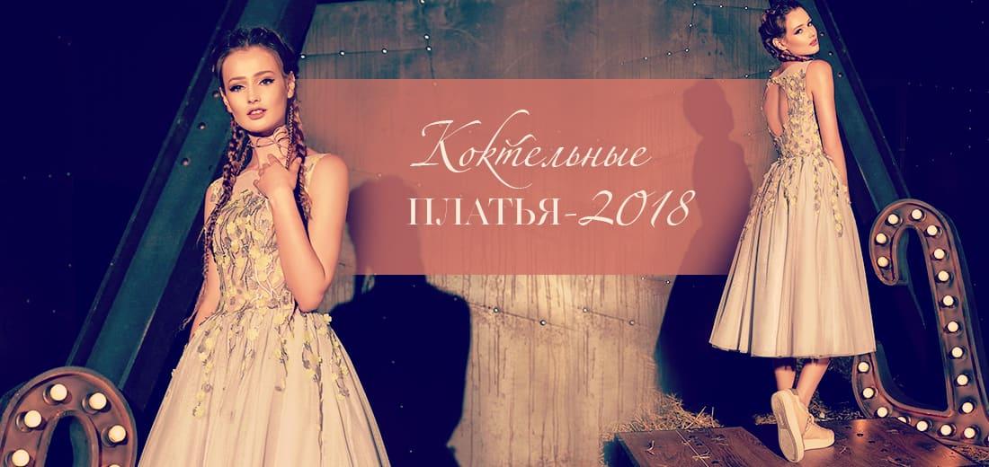 Коктейльные платья 2018