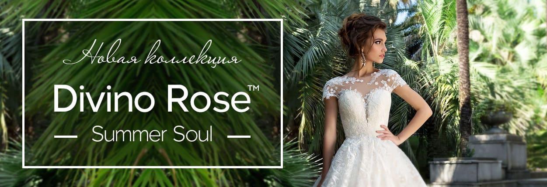 Свадебные платья Divino Rose 2018