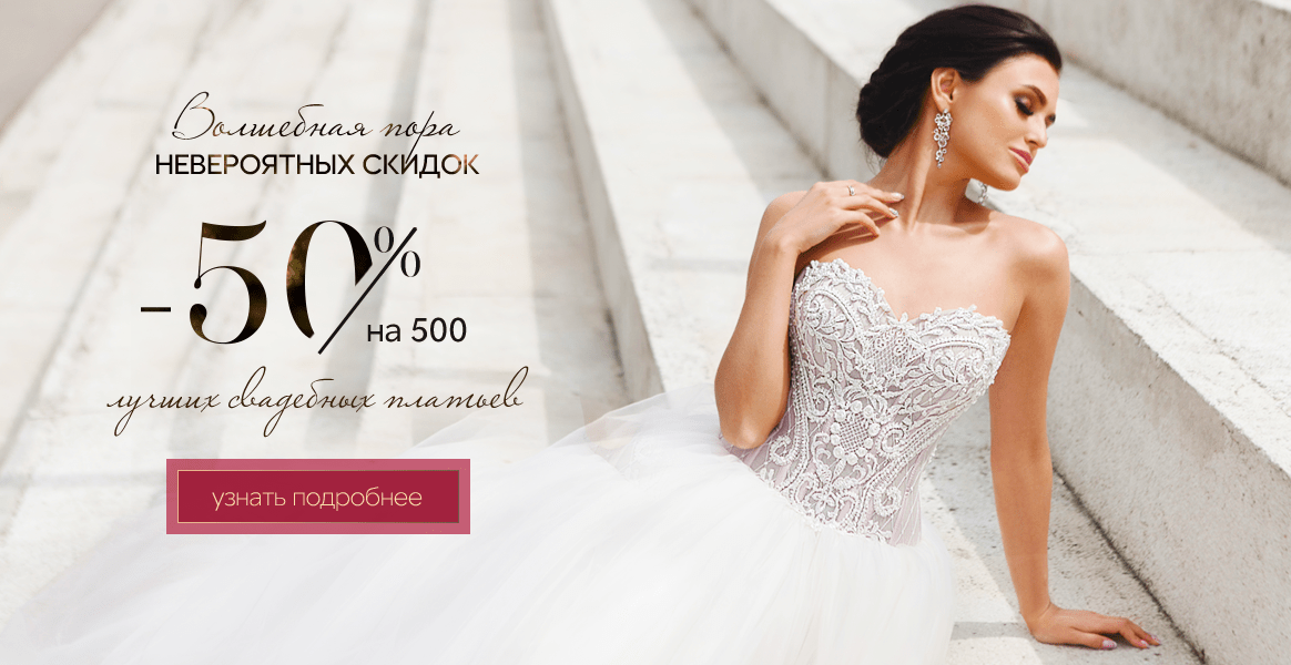 Акция: Скидки до 50% на 500 свадебных платьев