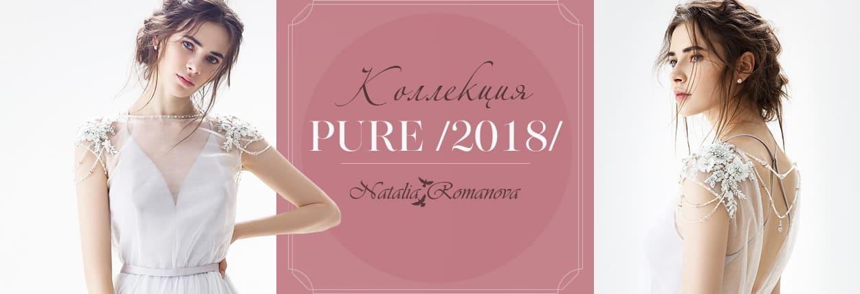 Romanova 2018