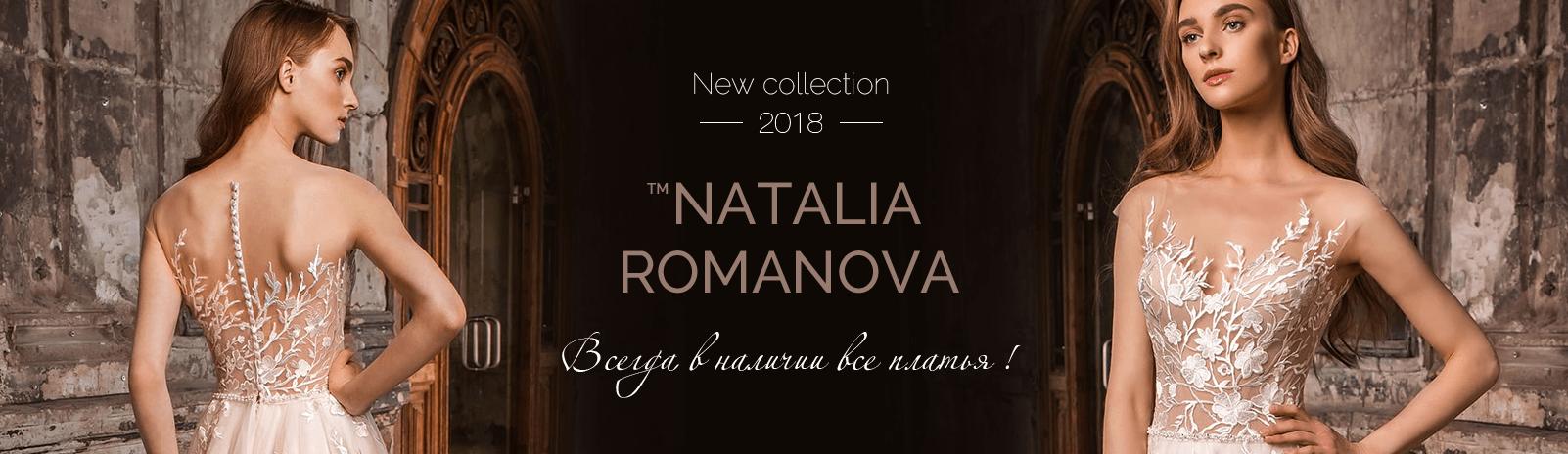 romanova-2018-vega