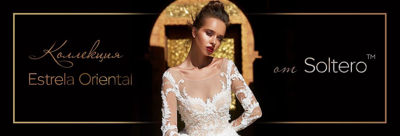 свадебные платья soltero 2018