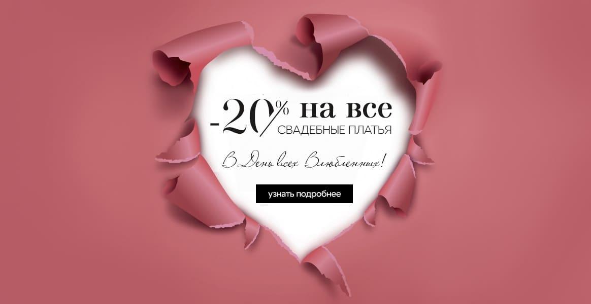 """Акция: скидки -20% в """"День всех влюбленных"""""""