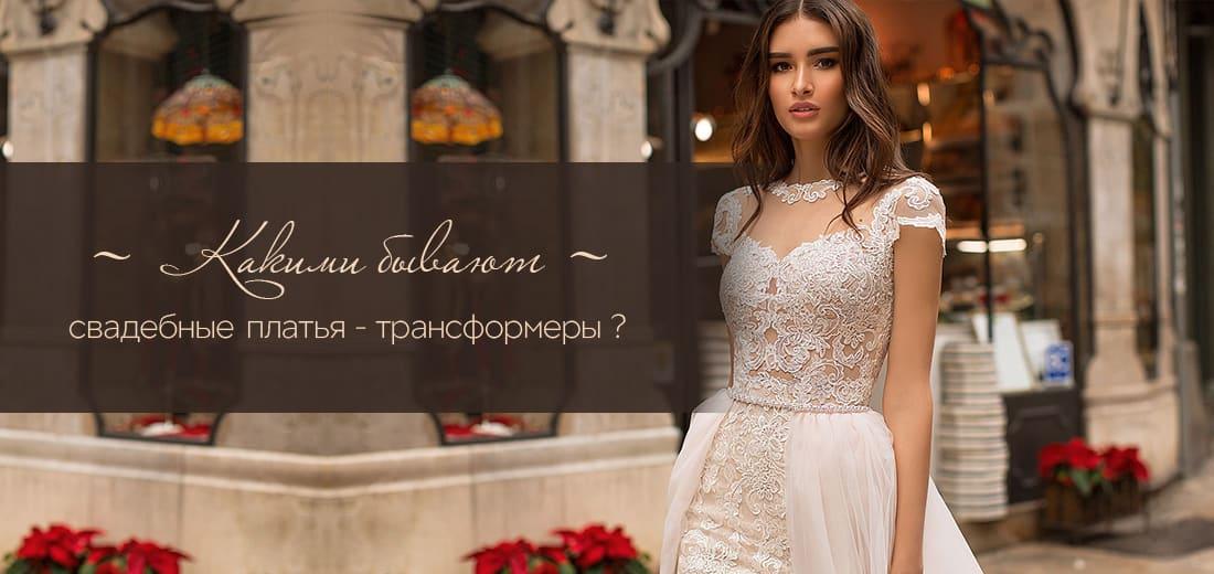 Какими бывают свадебные платья-трансформеры?