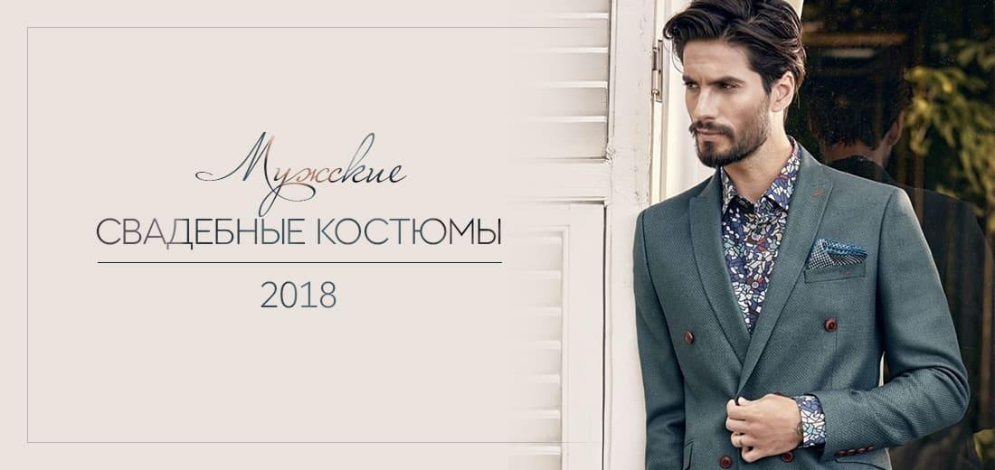 Мужские свадебные костюмы 2018