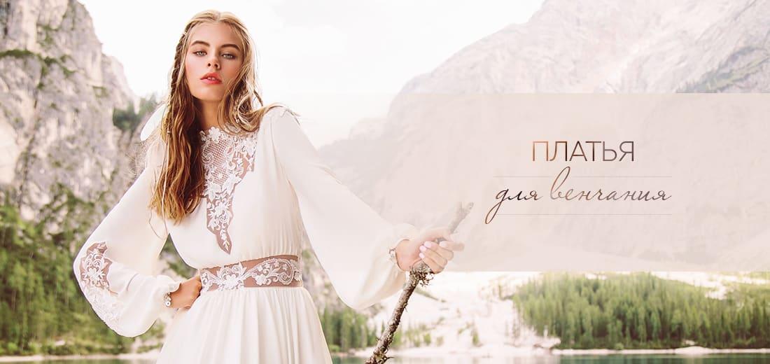 aeebeb941970 Платья для венчания ▷ Свадебный Торговый Центр Вега - Москва
