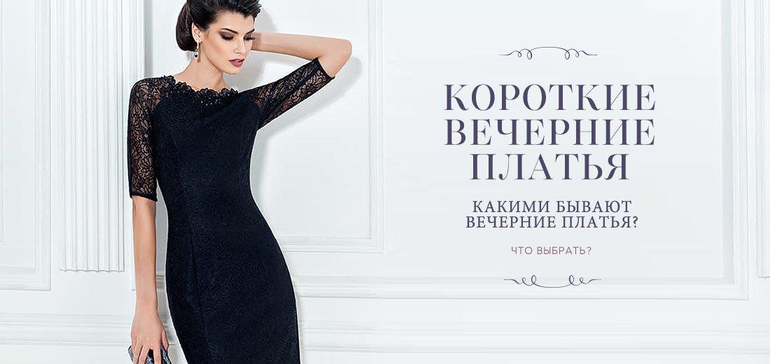 53bdec518bfc70a Модные короткие платья ▷ Свадебный Торговый Центр Вега - Москва