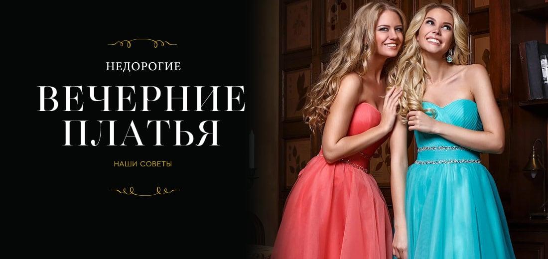 93bfdcac4ca9012 Недорогие вечерние платья ▷ Свадебный Торговый Центр Вега - Москва